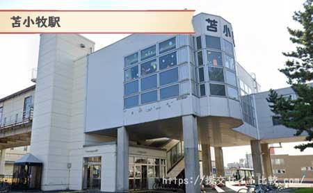 苫小牧の援交にオススメの待ち合わせスポット「苫小牧駅」の画像