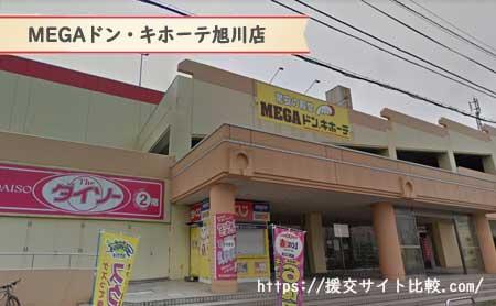 旭川の援交にオススメの待ち合わせスポット「MEGAドン・キホーテ旭川店」の画像