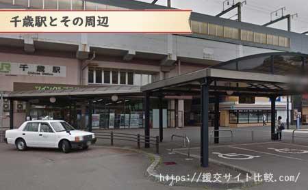 千歳の援交女性のナンパスポット千歳駅周辺の画像