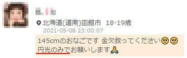 函館市の援交体験でワクワクメールで援交を希望する女性の画像