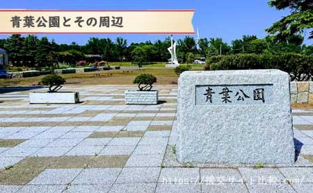 石狩の援交にオススメの待ち合わせスポット「青葉公園」の画像