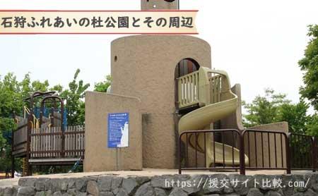 石狩の援交にオススメの待ち合わせスポット「石狩ふれあいの杜公園」の画像
