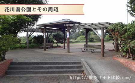 石狩の援交にオススメの待ち合わせスポット「花川南公園」の画像