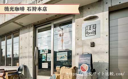 石狩の援交女性のナンパスポット徳光珈琲 石狩本店の画像