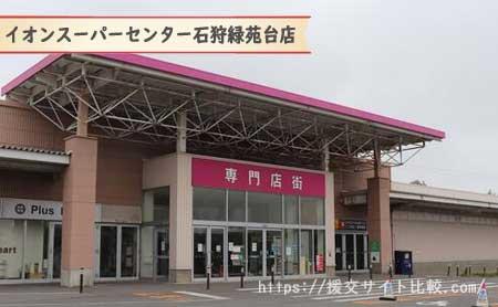 石狩の援交女性のナンパスポットイオンスーパーセンター 石狩緑苑台店の画像