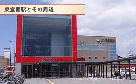 室蘭の援交にオススメの待ち合わせスポット「東室蘭駅」の画像