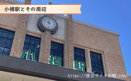 小樽の援交にオススメの待ち合わせスポット「小樽駅」の画像