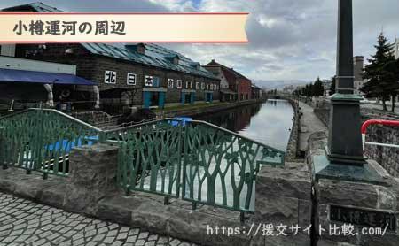 小樽の援交にオススメの待ち合わせスポット「小樽運河」の画像