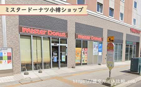 小樽の援交にオススメの待ち合わせスポット「ミスタードーナツ小樽ショップ」の画像