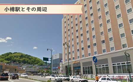 小樽の援交女性のナンパスポット小樽駅周辺の画像