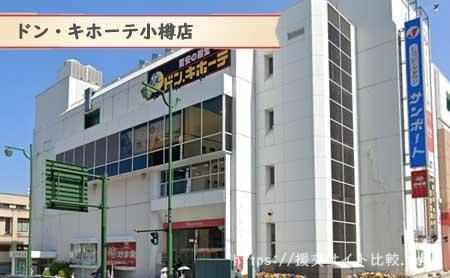 小樽の援交女性のナンパスポットドン・キホーテ小樽店の画像