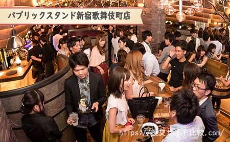 新宿で人気の相席店舗「パブリックスタンド新宿歌舞伎町店」の画像