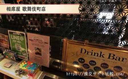 新宿で人気の相席店舗「相席屋 歌舞伎町店」の画像