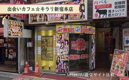 渋谷で確実に会える出会い喫茶「出会いカフェ☆キラリ渋谷本店」の画像