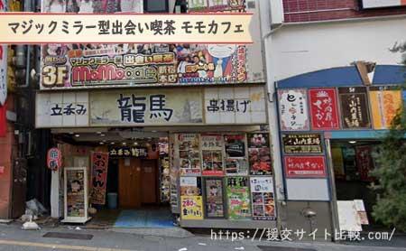 新宿で確実に会える出会い喫茶「マジックミラー型出会い喫茶モモカフェ」の画像