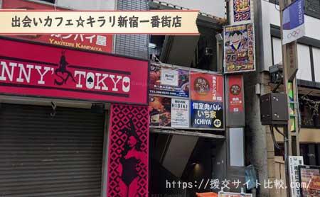 新宿で確実に会える出会い喫茶「出会いカフェ☆キラリ新宿一番街店」の画像