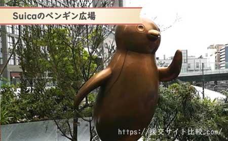 新宿の援交にオススメの待ち合わせスポット「Suicaのペンギン広場」の画像