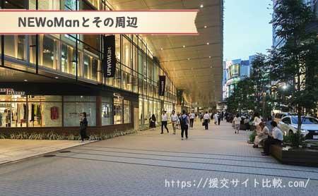 新宿の援交にオススメの待ち合わせスポット「NEWoMan新宿」の画像