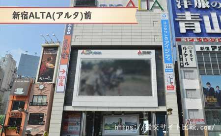 新宿駅周辺の援交女性ナンパスポット新宿ALTA(アルタ)前の画像