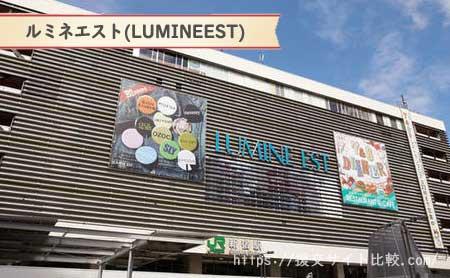 新宿駅周辺の援交女性ナンパスポットルミネエスト(LUMINEEST)の画像