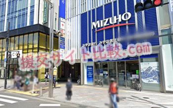新宿の援交体験の待ち合わせ場所アルタ横のみずほ銀行の画像