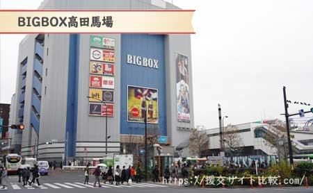 高田馬場駅周辺の援交女性ナンパスポットBIGBOX高田馬場の画像