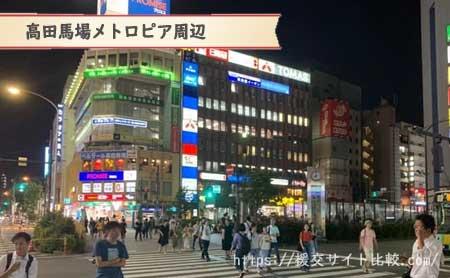 高田馬場駅周辺の援交女性ナンパスポット高田馬場メトロピア周辺の画像