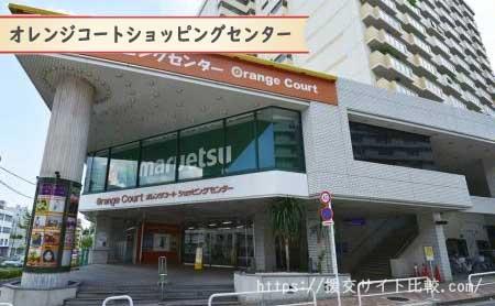 高田馬場駅周辺の援交女性ナンパスポットオレンジコートショッピングセンターの画像