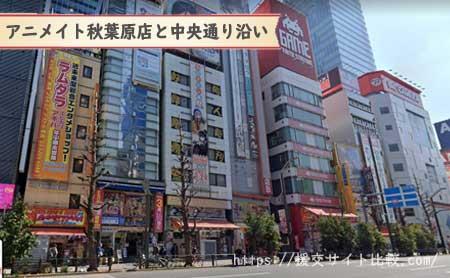 秋葉原駅周辺の援交女性ナンパスポット「アニメイト秋葉原店と中央通り沿い」の画像