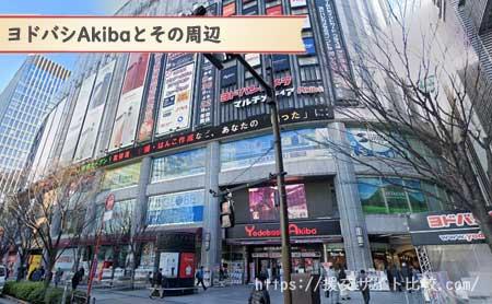 秋葉原駅周辺の援交女性ナンパスポット「ヨドバシAkibaとその周辺」の画像