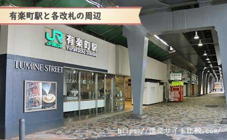 千代田区の援交にオススメの待ち合わせスポット「有楽町駅と各改札の周辺」の画像
