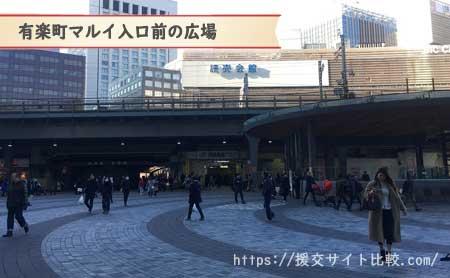 千代田区の援交にオススメの待ち合わせスポット「有楽町マルイ入口前の広場」の画像
