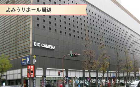 千代田区の援交にオススメの待ち合わせスポット「よみうりホール周辺」の画像