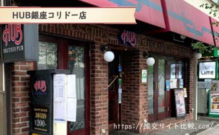 中央区で人気の相席店舗「HUB銀座コリドー店」の画像