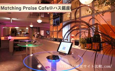 中央区で人気の相席店舗「Matching Praise Cafeロハス銀座」の画像