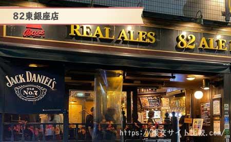 中央区で人気の相席店舗「82東銀座店」の画像