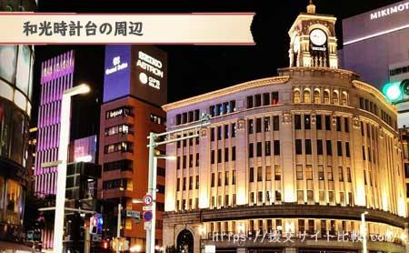 中央区の援交にオススメの待ち合わせスポット「和光時計台周辺」の画像