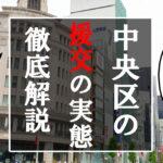 東京中央区 援交
