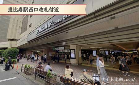 恵比寿駅周辺の援交女性ナンパスポット「恵比寿駅西口改札付近」の画像