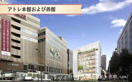 恵比寿駅周辺の援交女性ナンパスポット「アトレ本館および西館」の画像