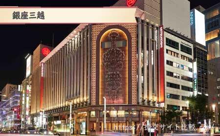 銀座駅周辺の援交女性ナンパスポット「銀座三越」の画像