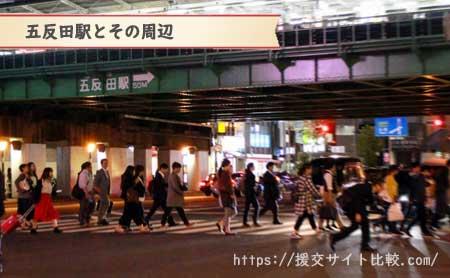 五反田駅周辺の援交女性ナンパスポット「五反田駅とその周辺」の画像