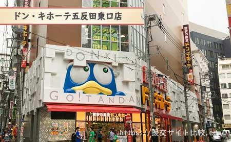 五反田駅周辺の援交女性ナンパスポット「ドン・キホーテ五反田東口店」の画像