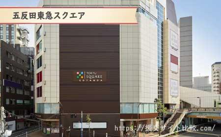 五反田駅周辺の援交女性ナンパスポット「五反田東急スクエア」の画像
