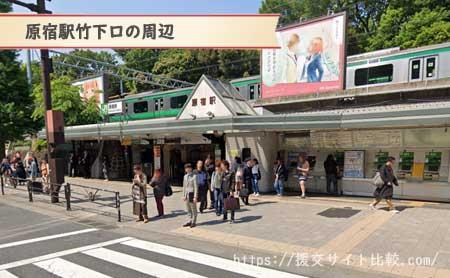 原宿駅周辺の援交女性ナンパスポット「原宿駅竹下口周辺」の画像