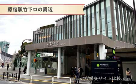 原宿駅周辺の援交女性ナンパスポット「原宿駅表参道口周辺」の画像