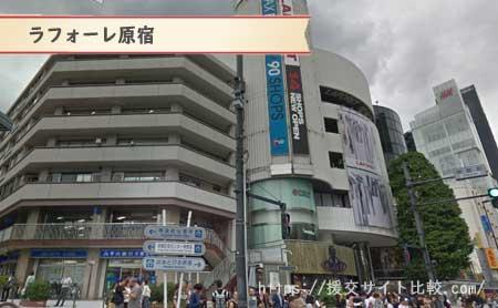 原宿駅周辺の援交女性ナンパスポット「ラフォーレ原宿」の画像