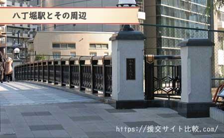 八丁堀駅周辺の援交女性ナンパスポット「八丁堀駅とその周辺」の画像