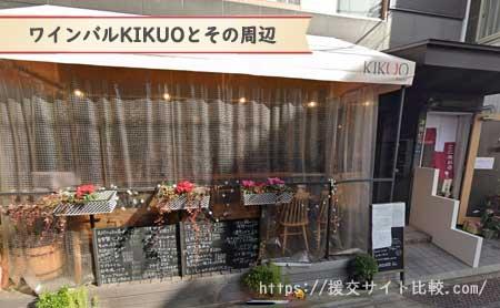 八丁堀駅周辺の援交女性ナンパスポット「ワインバルKIKUOとその周辺」の画像