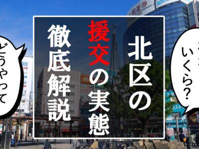 東京都北区 援交
